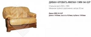 "Мягкая мебель ""Милан-1"""