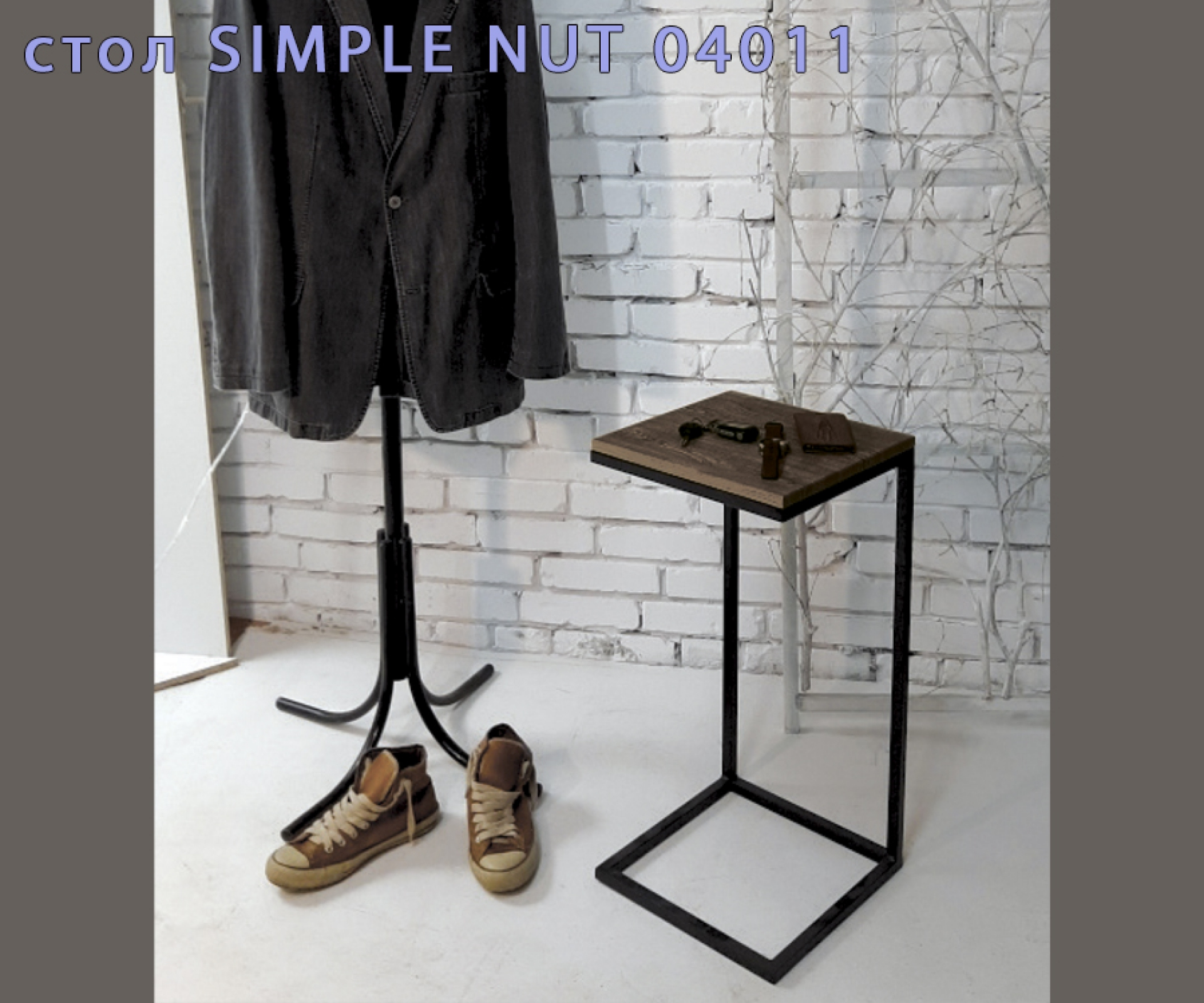 Стол SIMPLE NUT 04011