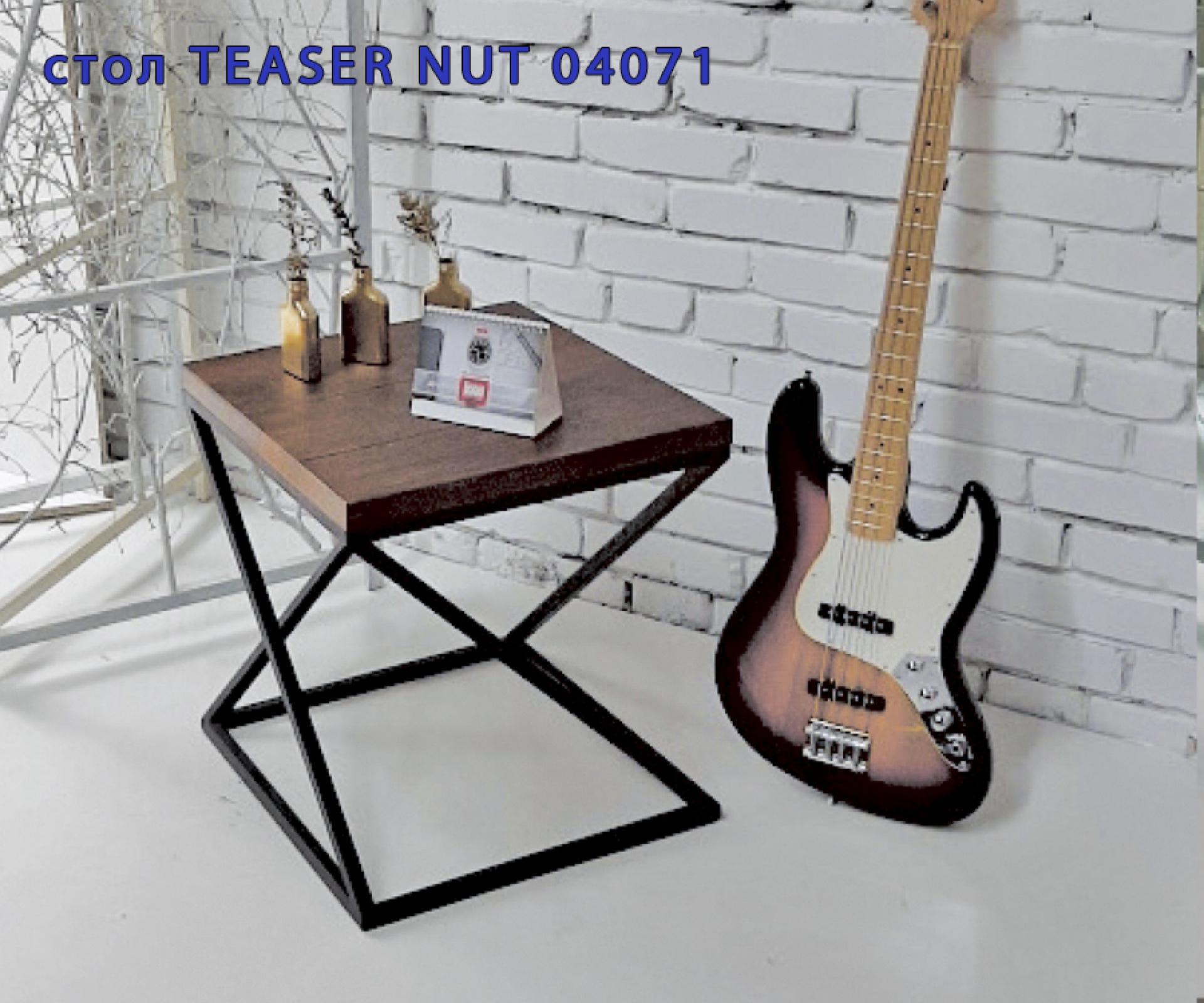 Журнальный столик TEASER NUT  04071