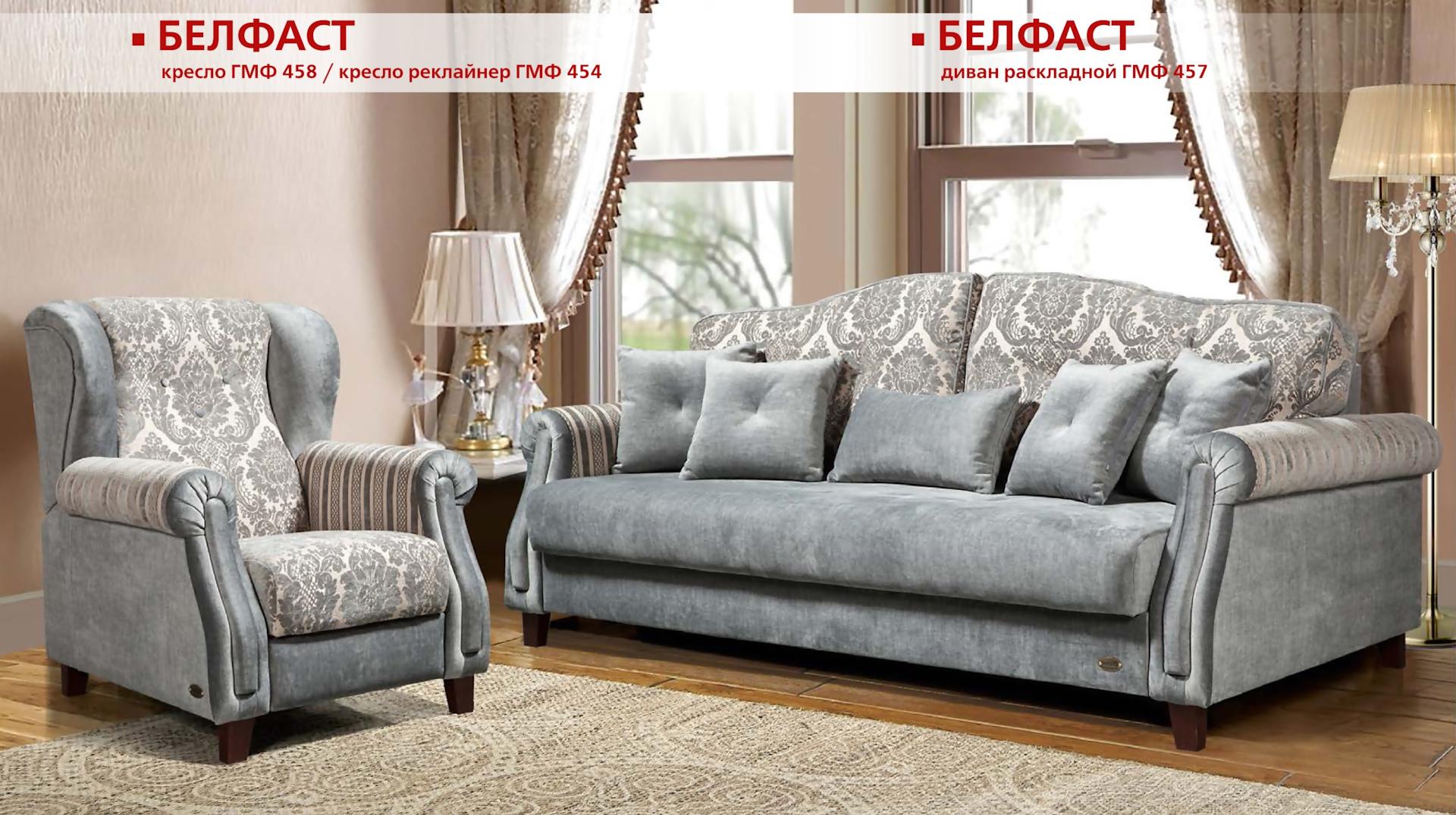 Белфаст мягкая мебель