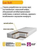 матрац ортопедический Lux Soft
