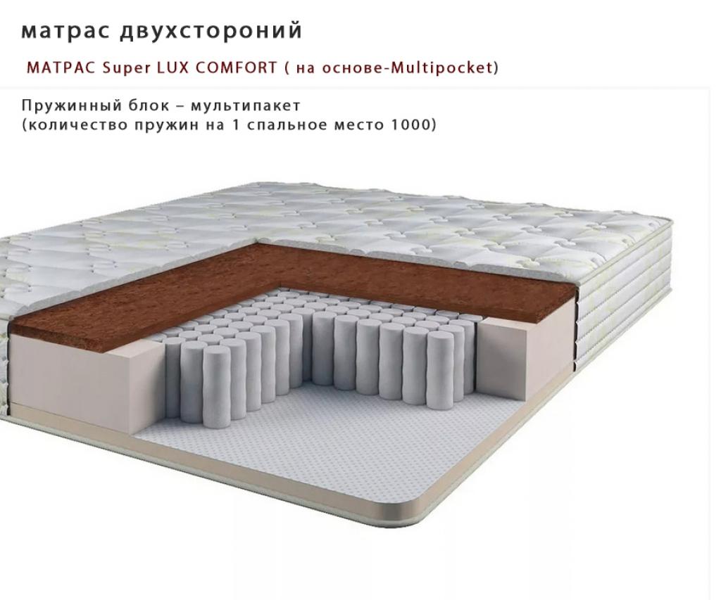 МАТРАС MODERN Super  LUX COMFORT (Multipocket)