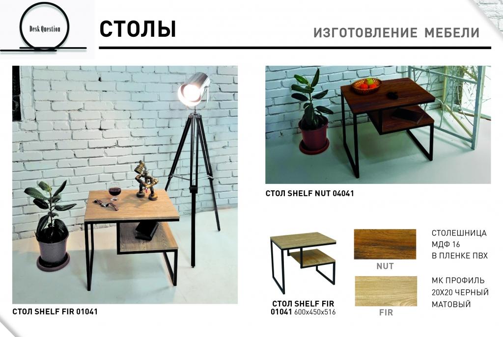 Журнальный столик SHELF NUT 04041