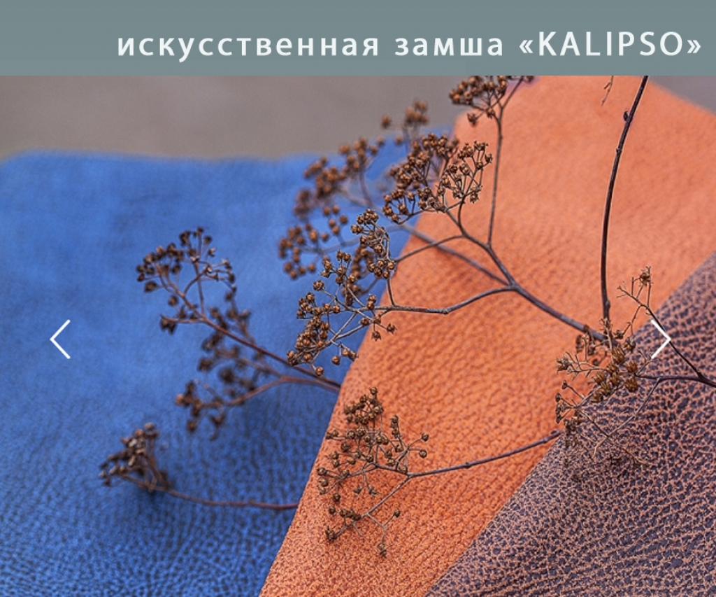 """Kalipso"" искусственная замша"