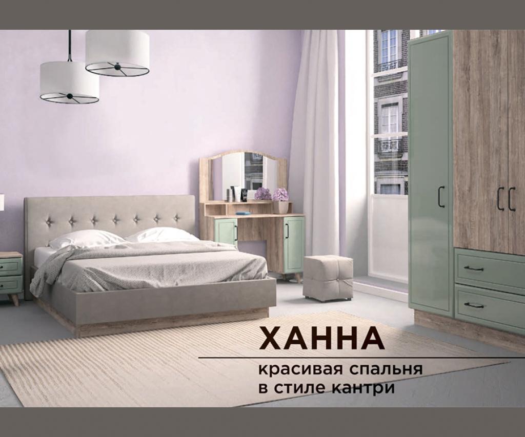 """Спальная """"Ханна"""""""